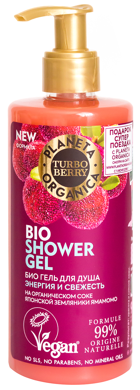 Био-гель для душа Planeta Organica Turbo Berry