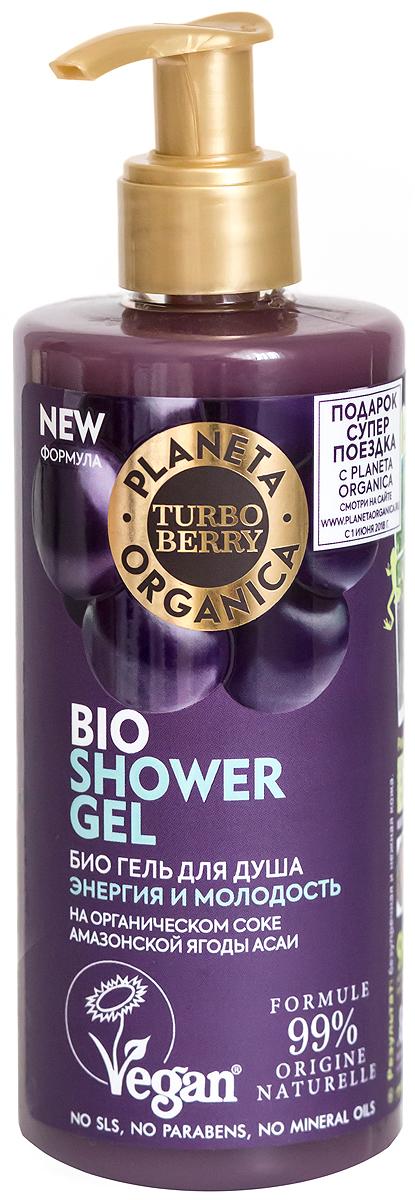 Био-гель для душа Planeta Organica Turbo Berry Энергия и Молодость. Асаи, 300 мл071-71-8133Turbo Berry от Planeta Organica – это энергия сочных органических ягод, которые восполняют потребность кожи в витаминах!Почему мы выбрали Амазонскую ягоду асаи для серии TURBO BERRY?Амазонка - река, полная энергии и мощи. Только на ее берегах растут удивительные пальмы асаи, усыпанные гроздьями ярко- фиолетовых ягод, которые называют «фонтаном молодости».Амазонские ягоды асаи содержат все известные витамины и являются чемпионами по количеству антиоксидантов. Ценные жирные кислоты, входящие в состав ягод, питают кожу, природные фитостеролы и антоцианы делают ее упругой и заряжают энергией.Био гель для душа мгновенно очищает и подтягивает кожу. Ягодный аромат повышает настроение.Органическое масло макадамии питает кожу, повышает упругость и эластичность.Индийский мыльный орех – натуральная моющая основа. Полностью гипоаллергенна.Не содержит SLS и парабенов, не содержит компонентов животного происхождения.
