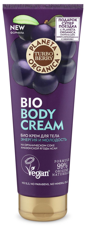 Био-крем для тела Planeta Organica Turbo Berry Энергия и Молодость. Асаи, 200 мл planeta organica turbo berry био крем для тела энергия и молодость асаи 200 мл