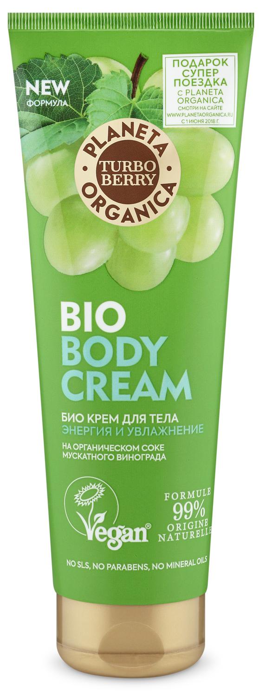 Био-крем для тела Planeta Organica Turbo Berry Энергия и Увлажнение. Виноград, 200 мл planeta organica turbo berry био крем для тела энергия и молодость асаи 200 мл