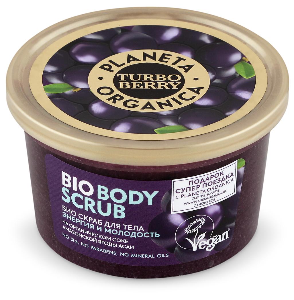 Био-скраб для тела Planeta Organica Turbo Berry Энергия и молодость. Асаи, 200 мл planeta organica turbo berry био крем для тела энергия и молодость асаи 200 мл