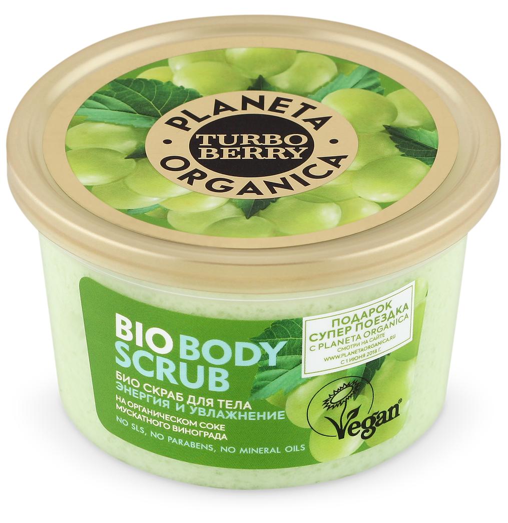 Био-скраб для тела Planeta Organica Turbo Berry Энергия и увлажнение. Виноград, 200 мл planeta organica turbo berry био крем для тела энергия и молодость асаи 200 мл