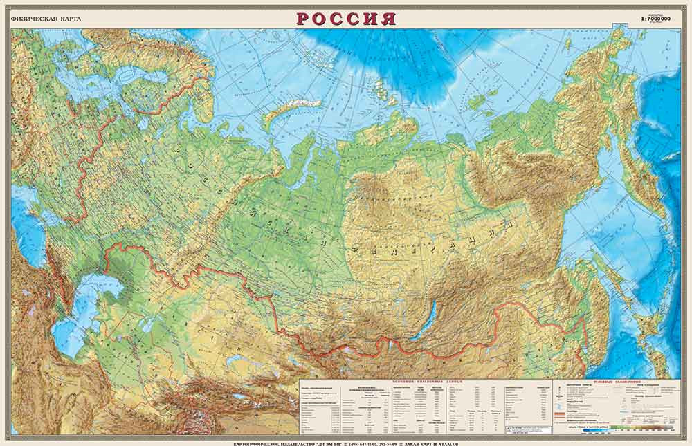 Карта Российской Федерации. Общегеографическая. Масштаб 1:7000000. В картонном тубусе цены онлайн