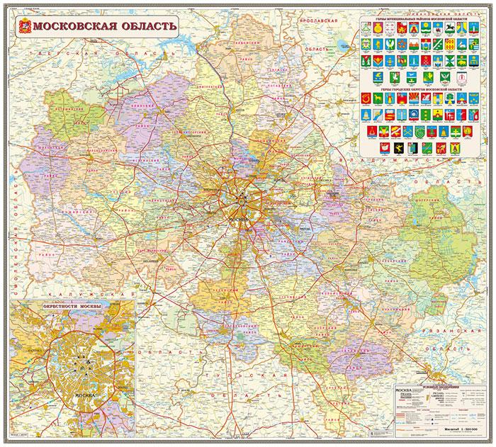 Карта Московской области. Административная. Масштаб 1:320000. Ламинированная. На рейках. В прозрачном пластиковом тубусе александр ватлин ну и нечисть немецкая операция нквд в москве и московской области