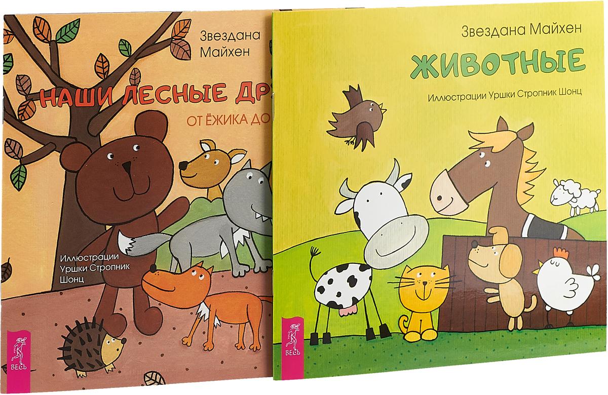 Звездана Майхен Животные. Наши лесные друзья (комплект из 2 книг) звездана майхен животные наши лесные друзья комплект из 2 книг