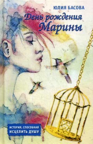 Ю И. Басова День рождения Марины