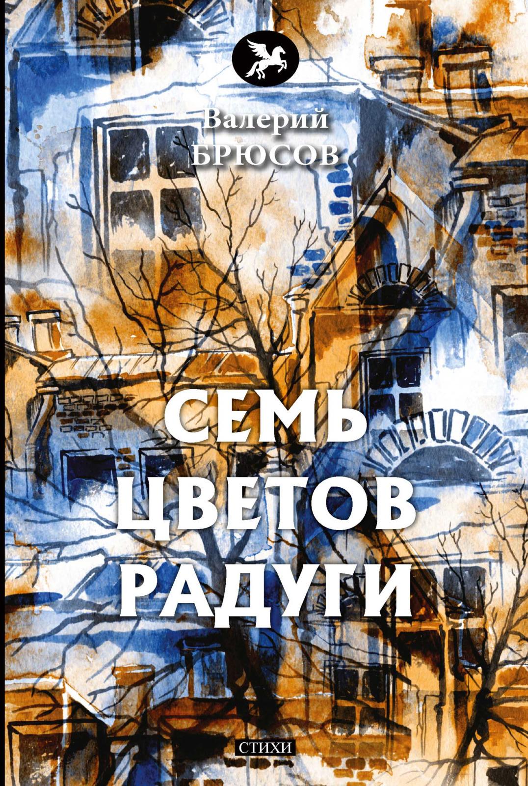 Валерий Брюсов Семь цветов радуги валерий брюсов царю северного полюса