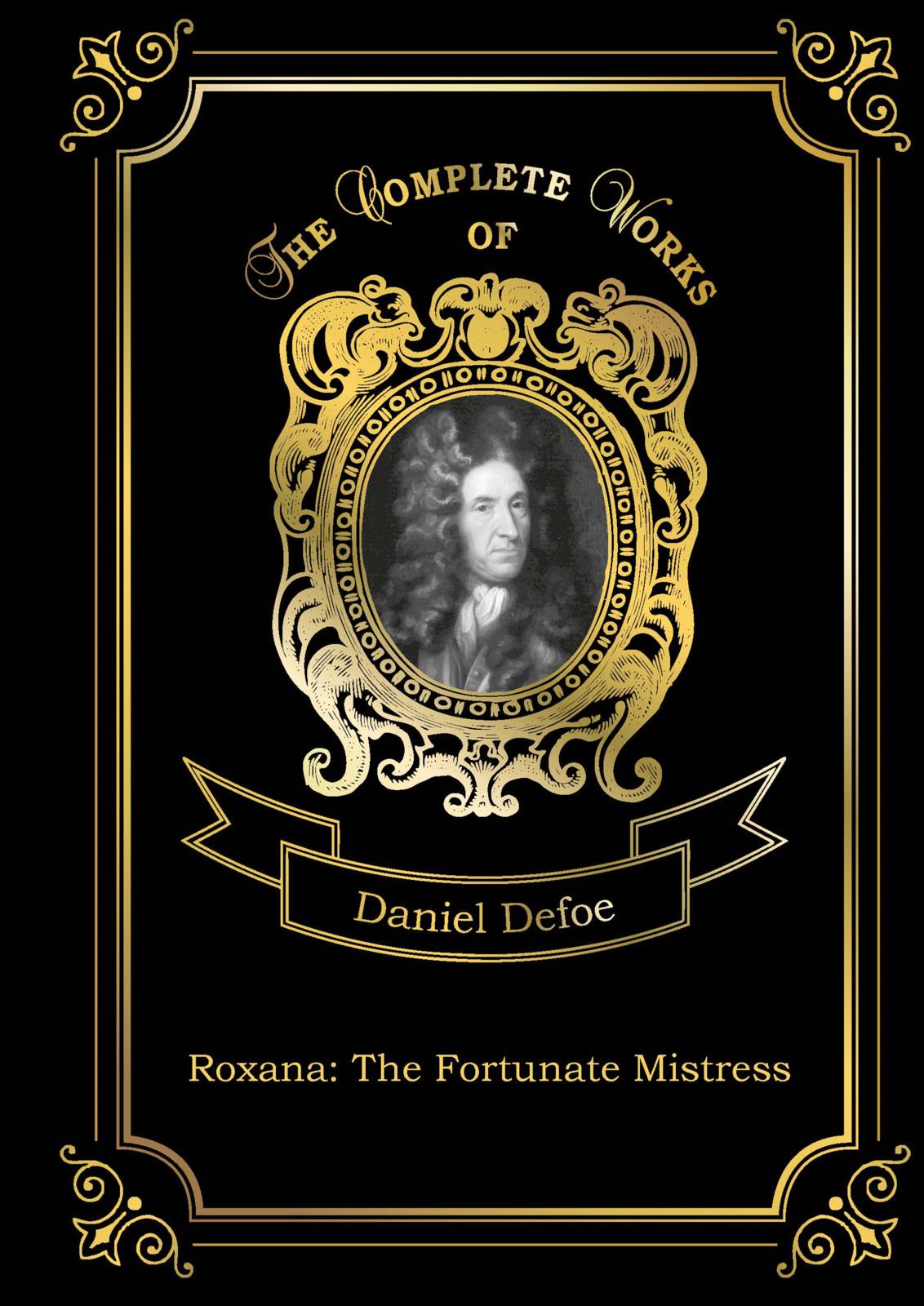 Defoe Daniel Roxana. The Fortunate Mistress roxana