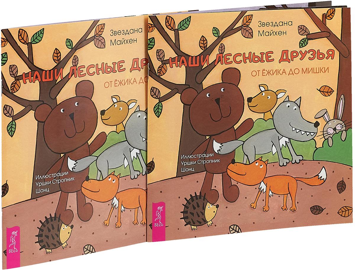 Звездана Майхен Наши лесные друзья. От ёжика до мишки (2 шт.) звездана майхен животные наши лесные друзья комплект из 2 книг