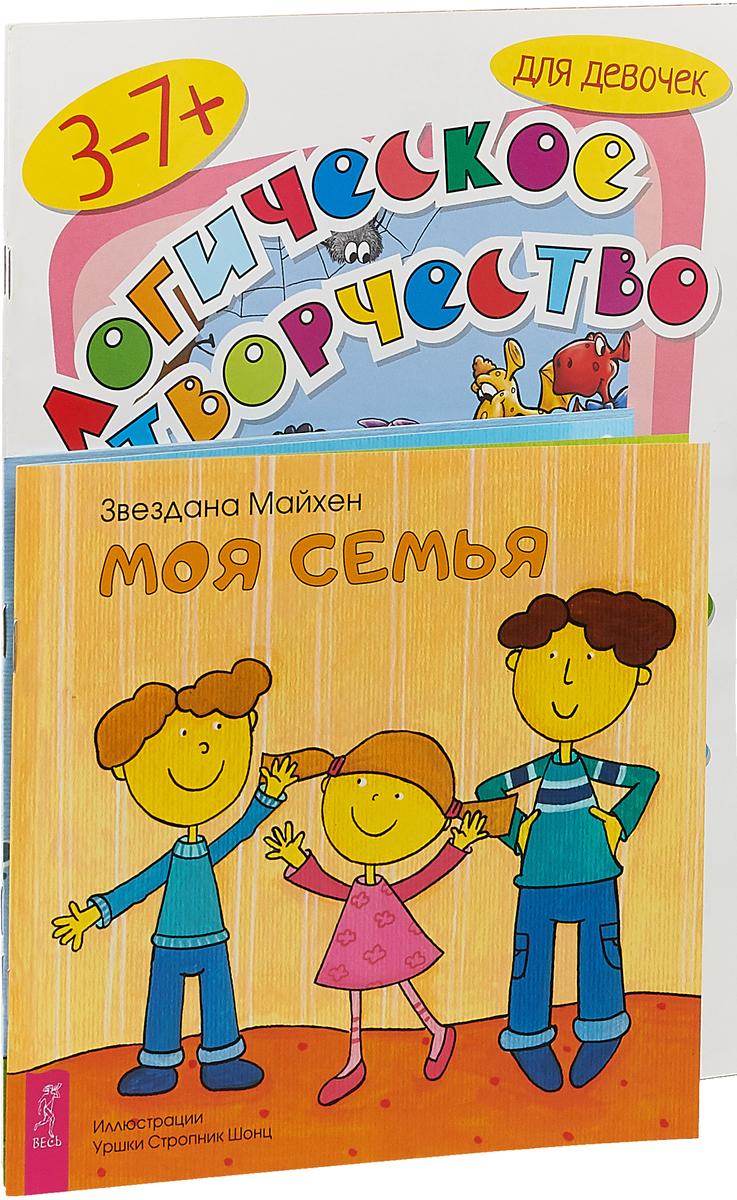 Звездана Майхен Моя семья. Я,ты,все. Логическое творчество. Творческая логика (комплект из 4 книг). цена