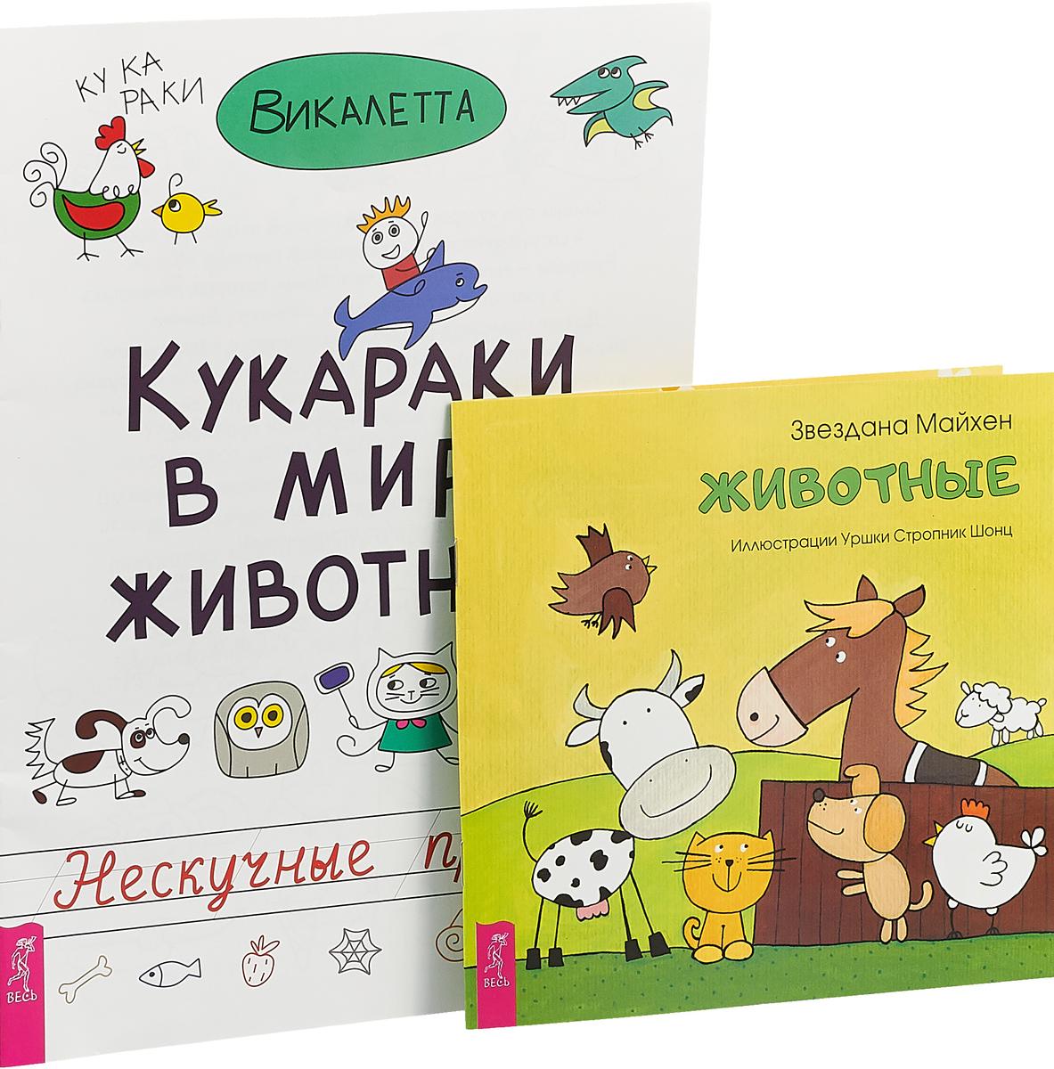 Звездана Майхен Животные. Кукараки (комплект из 2 книг) звездана майхен животные наши лесные друзья комплект из 2 книг