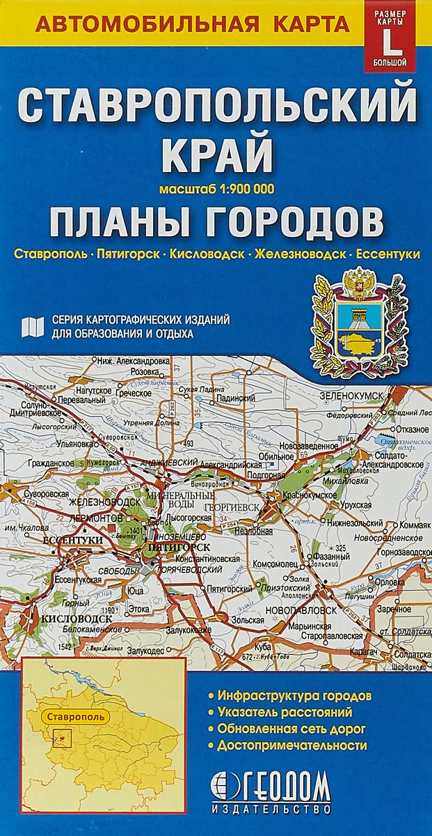 Ставропольский край. Планы городов. Карта автомобильная, складная комплект картриджей барьер expert complex