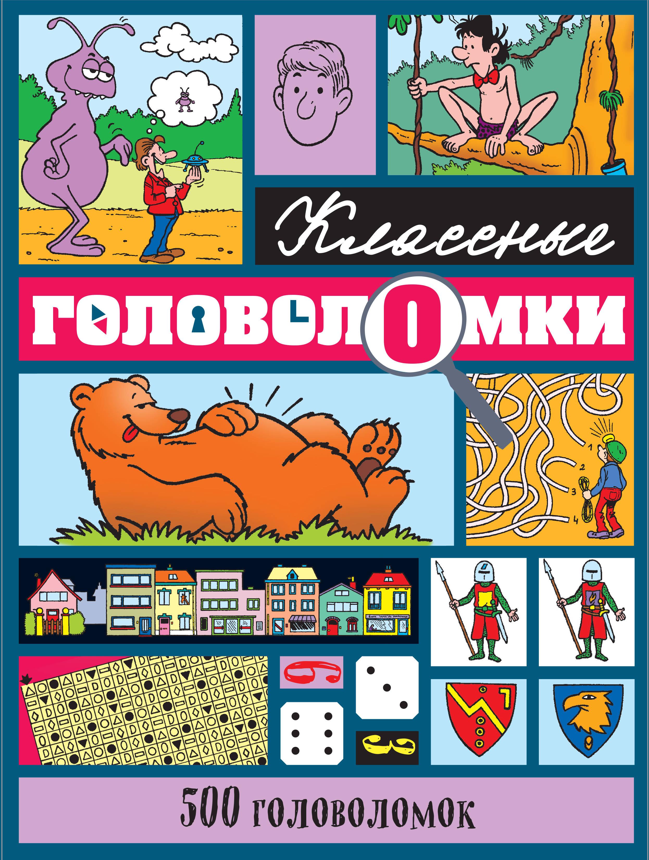 500 головоломок кен рассел филип картер 160 головоломок в картинках три уровня сложности