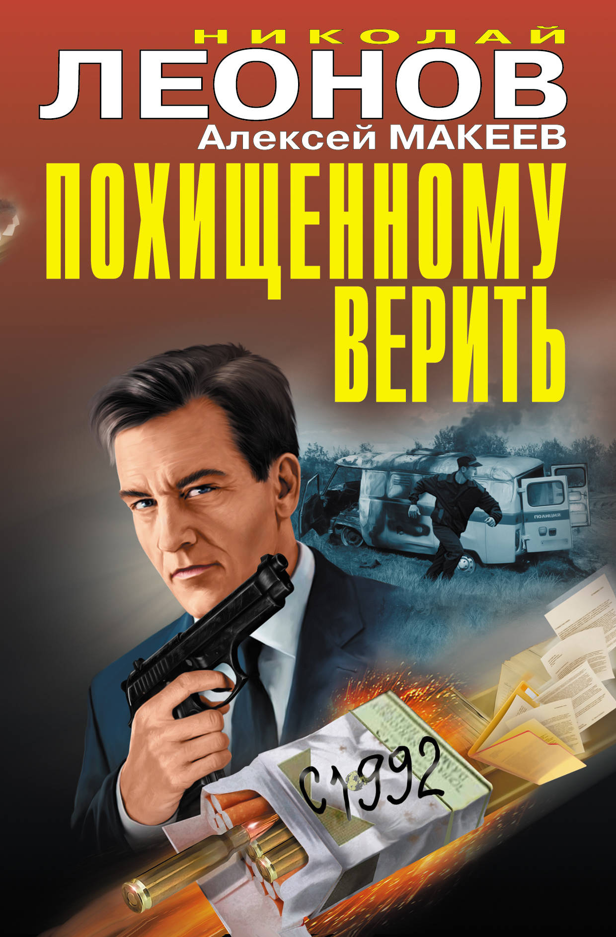 Леонов Николай Иванович; Макеев Алексей Викторович Похищенному верить
