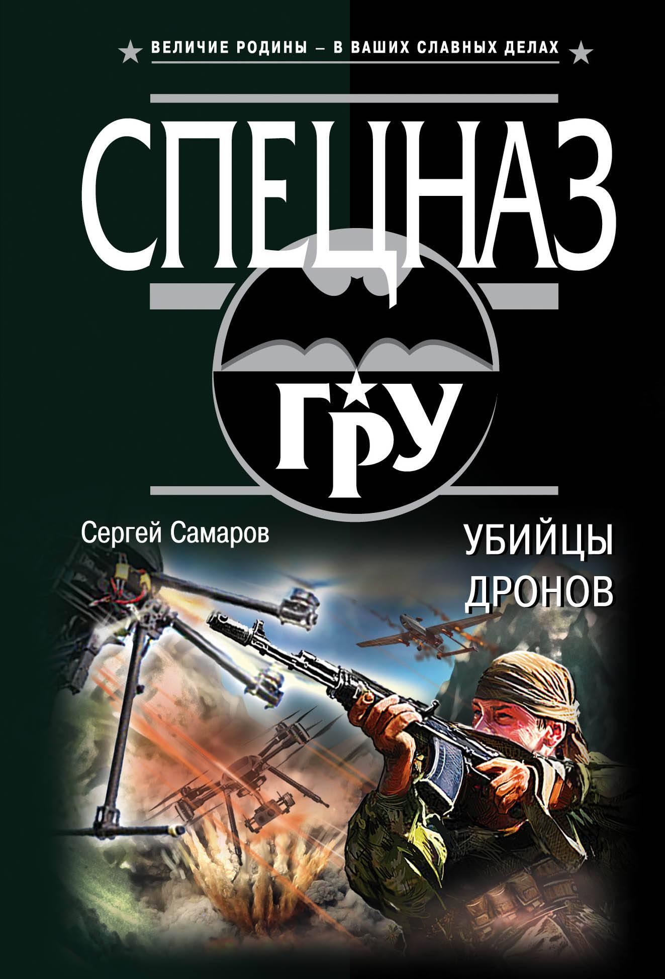 Самаров Сергей Васильевич Убийцы дронов