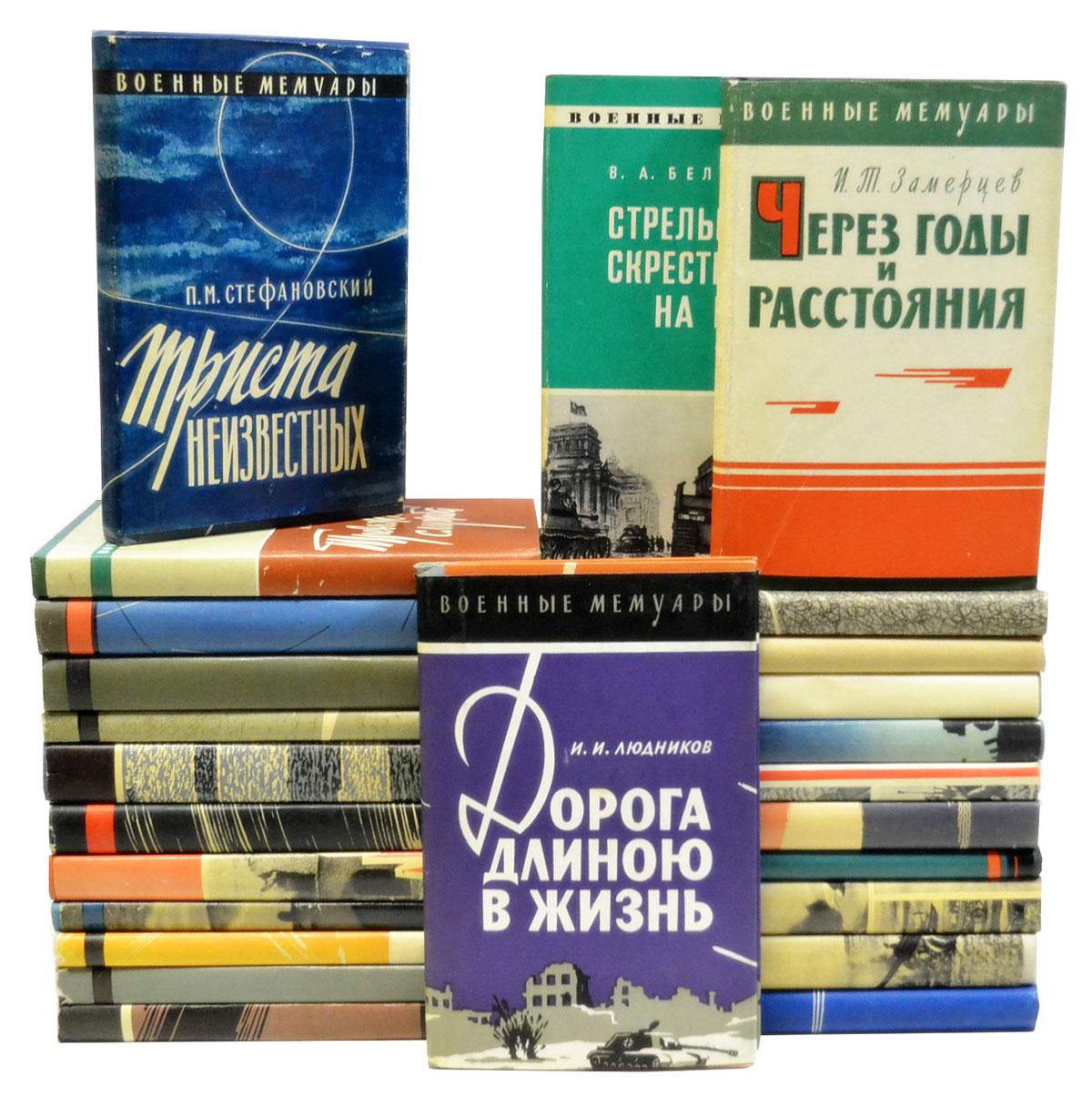 """Серия """"Военные мемуары"""" (комплект из 25 книг)"""
