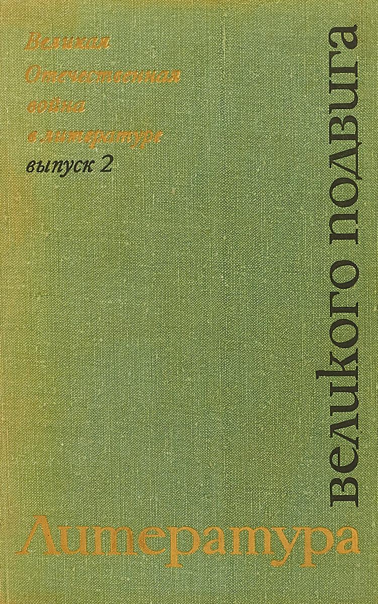 Литература великого подвига. Выпуск 2 художественная литература романы