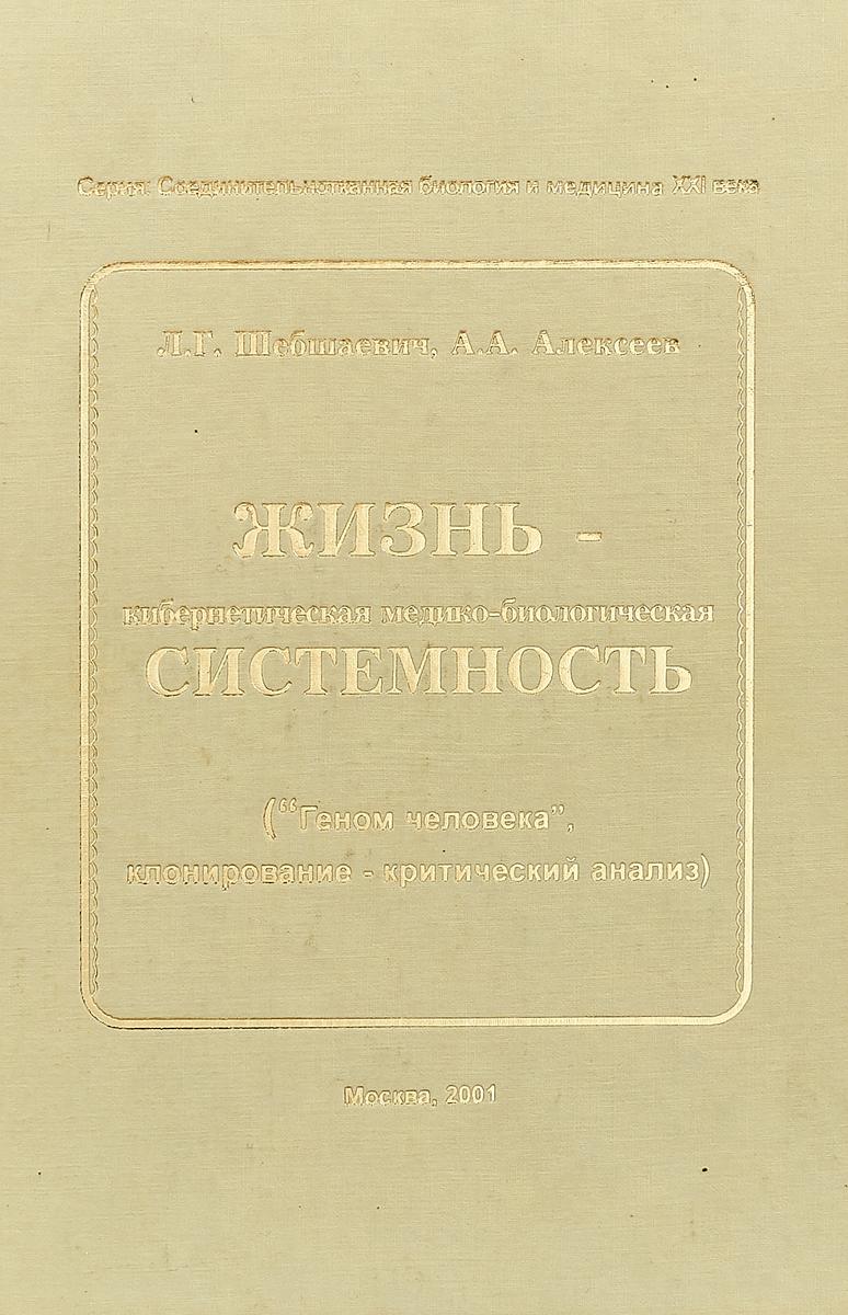 Л.Г.Шебшаевич Жизнь - кибернетическая медико-биологическая системность