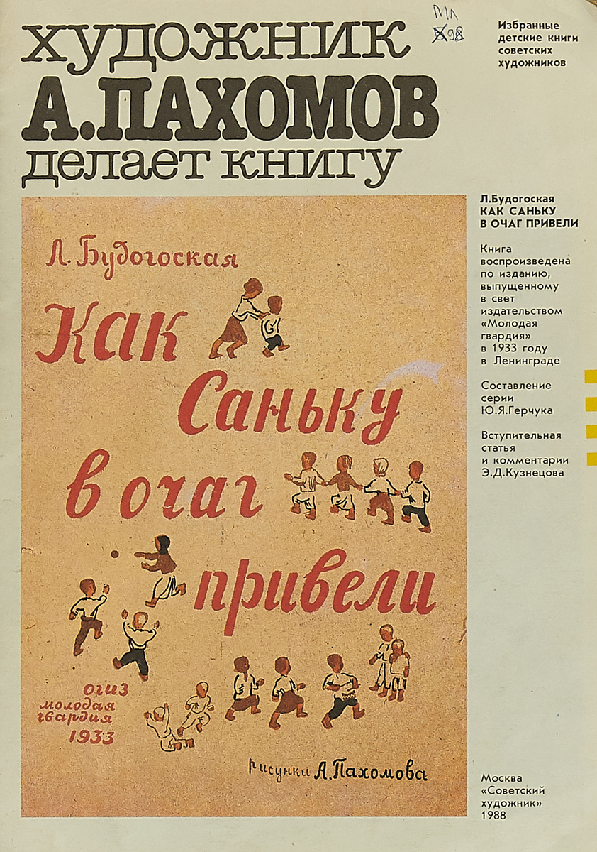Художник А. Пахомов делает книгу