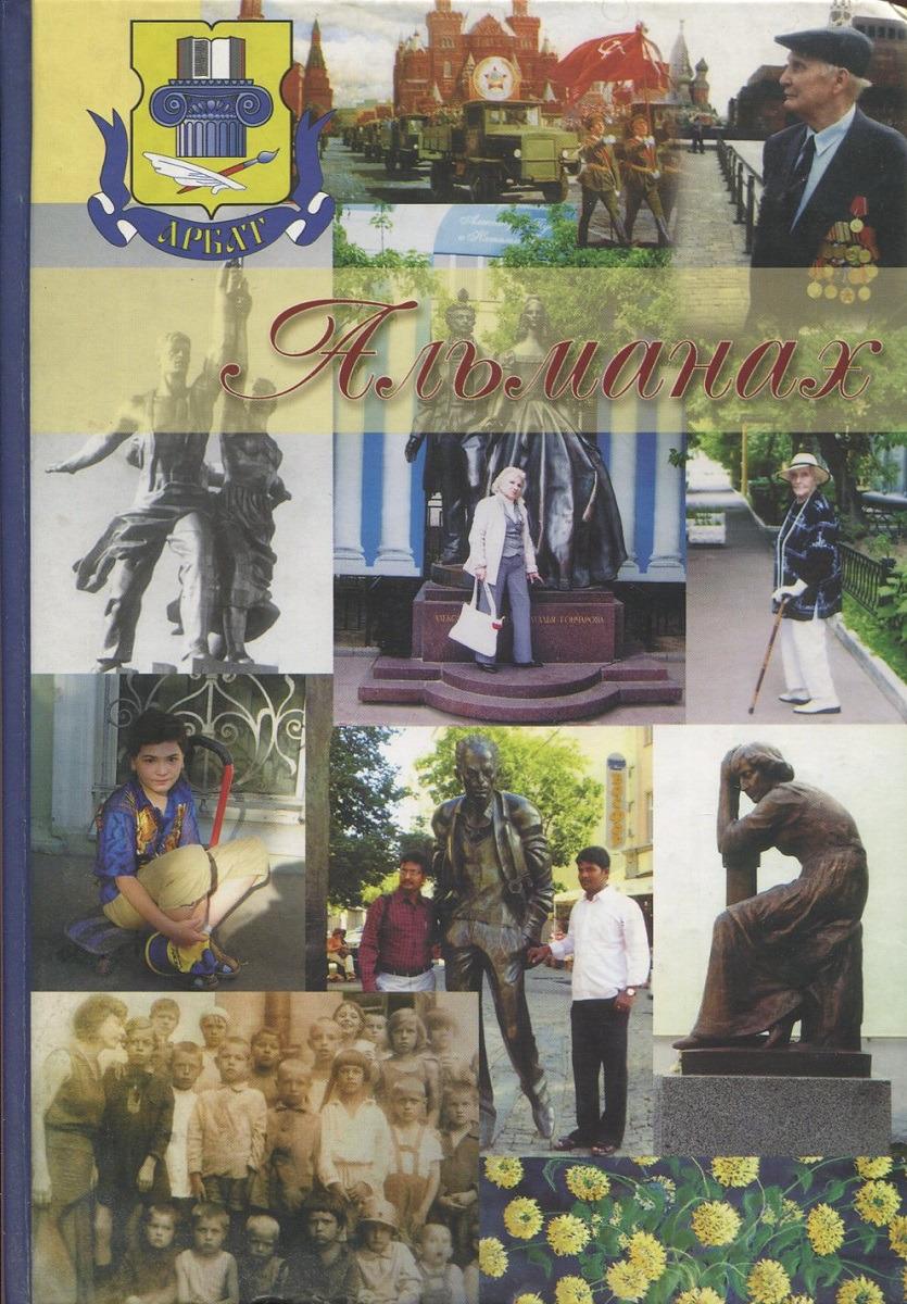 Альманах Литературного объединения АРБАТ. № 1, 2008