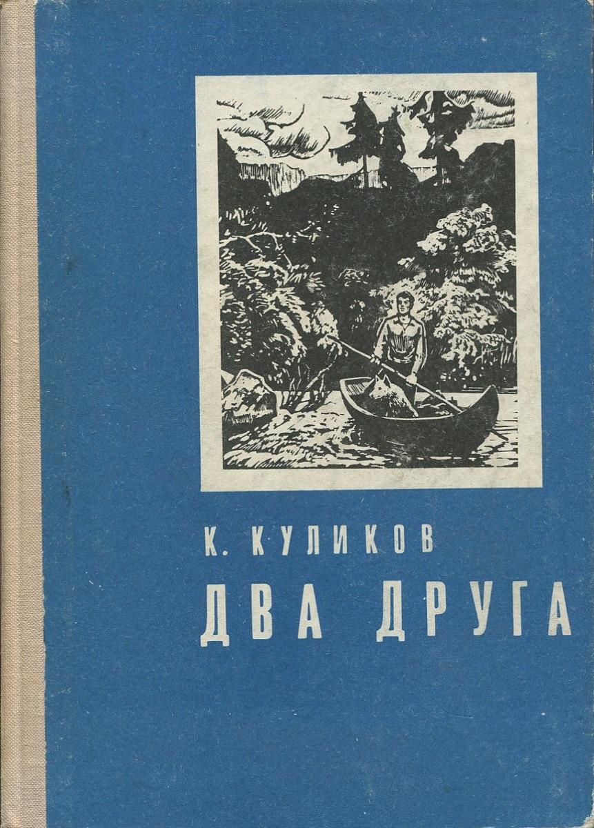 К. Куликов Два друга