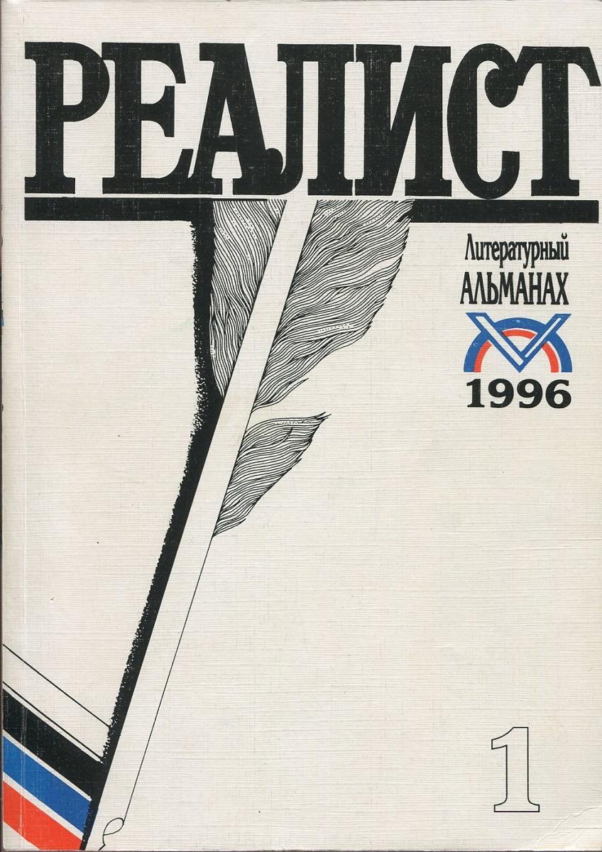 Реалист. Литературный альманах. № 1, 1996 дворцовая 26 литературный альманах выпуск 2