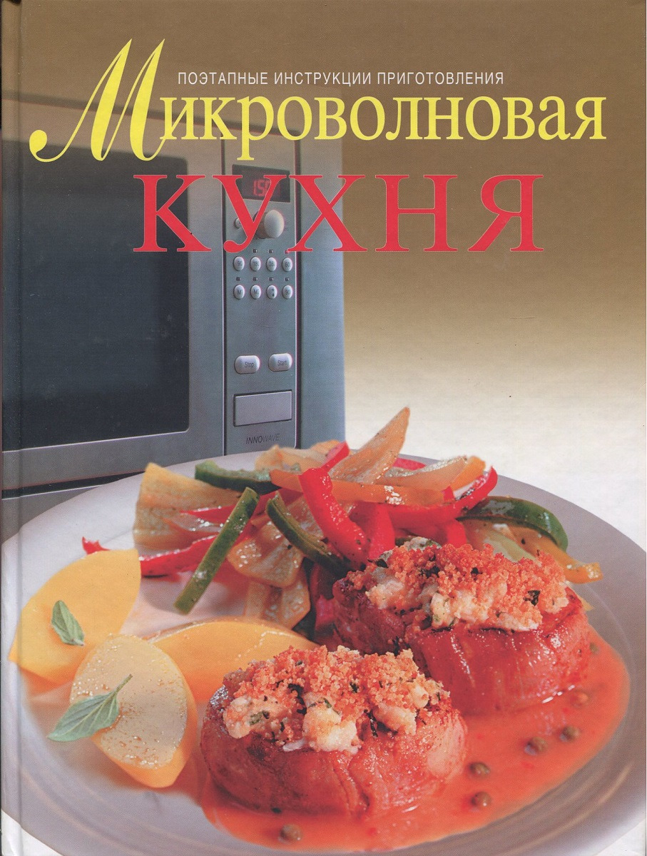 Микроволновая кухня. Поэтапные инструкции приготовления