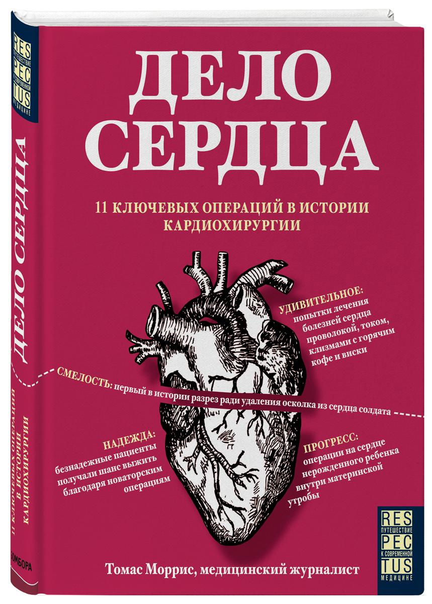Томас Моррис Дело сердца. 11 ключевых операций в истории кардиохирургии