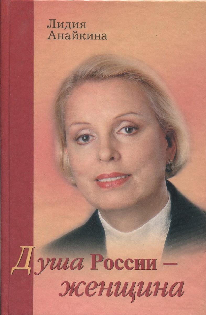 Анайкина Л.И. Душа России - женщина: Историко-публицистические очерки