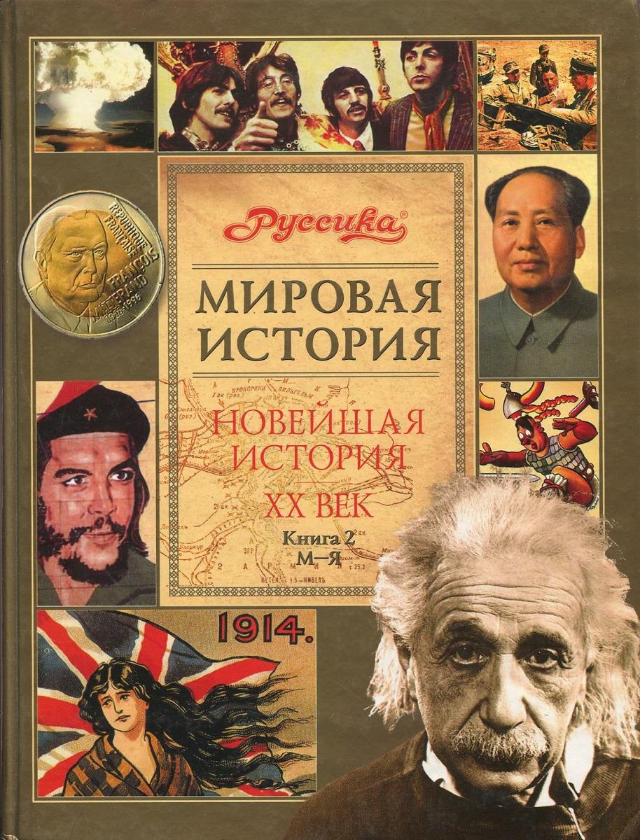Мировая история. Новейшая история XX век. Книга 2. М - Я