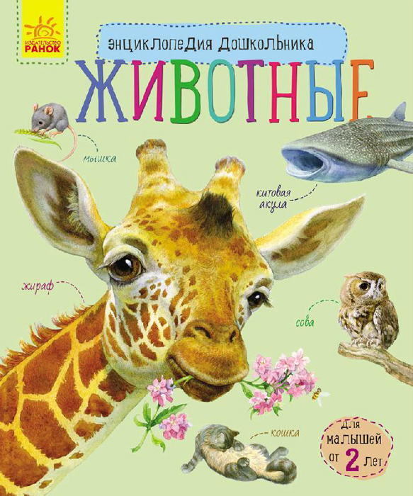 Юлия Каспарова Энциклопедия дошкольника Животные