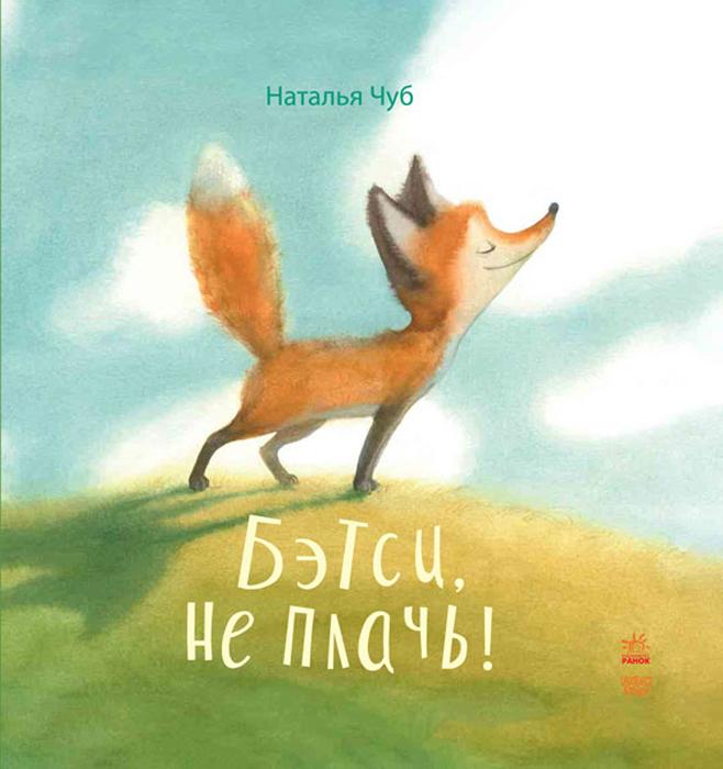 Наталья Чуб Сказкотерапия Бетси, не плачь!