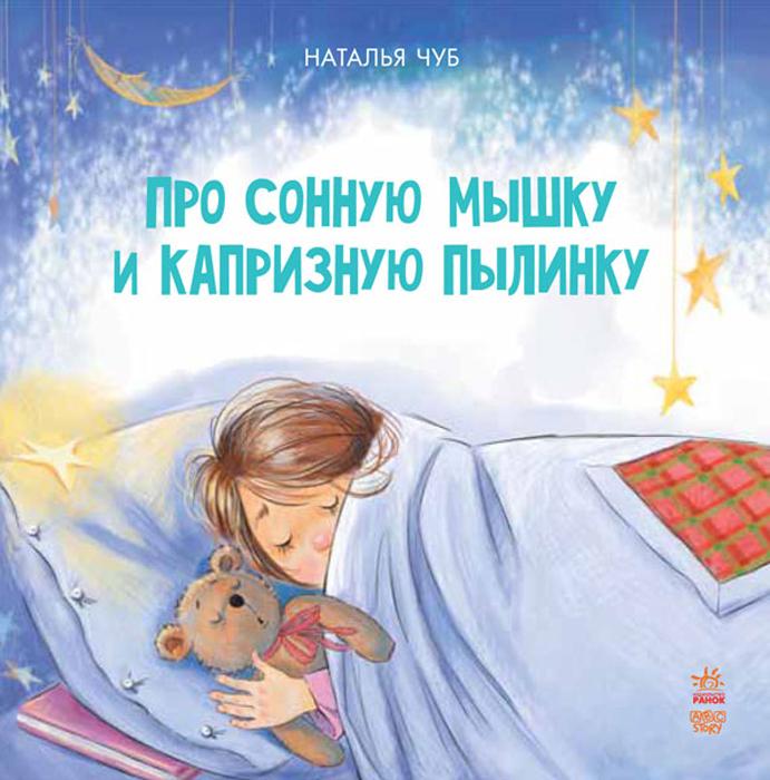 Наталья Чуб Сказкотерапия Игры-сказки для маленьких трусишек