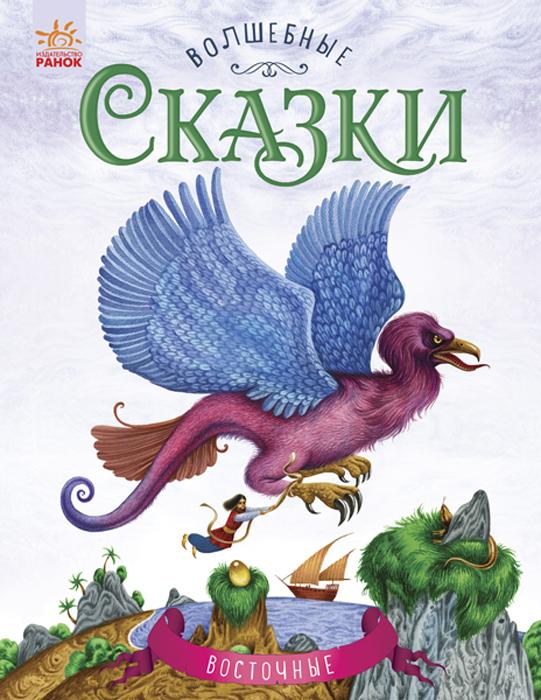 Волшебные сказки Восточные сказки путешествие якутки