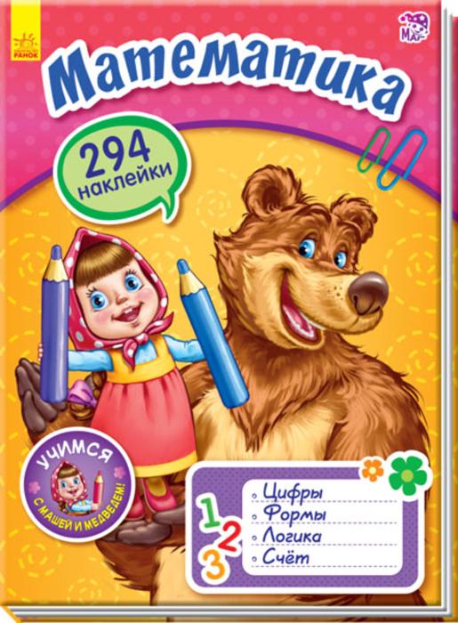 И. Г. Маг Математика с Машей и медведем