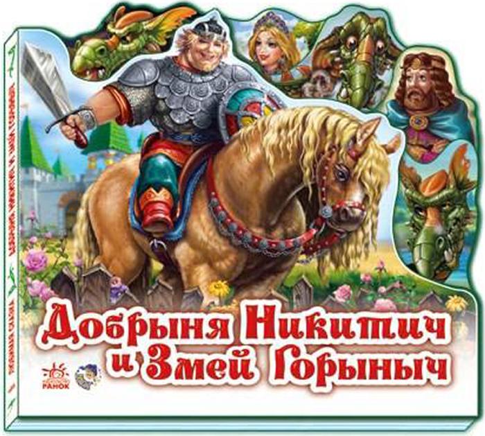 Фото - Добрыня Никитич и Змей Горыныч в р анищенкова добрыня никитич и змей горыныч раскраска