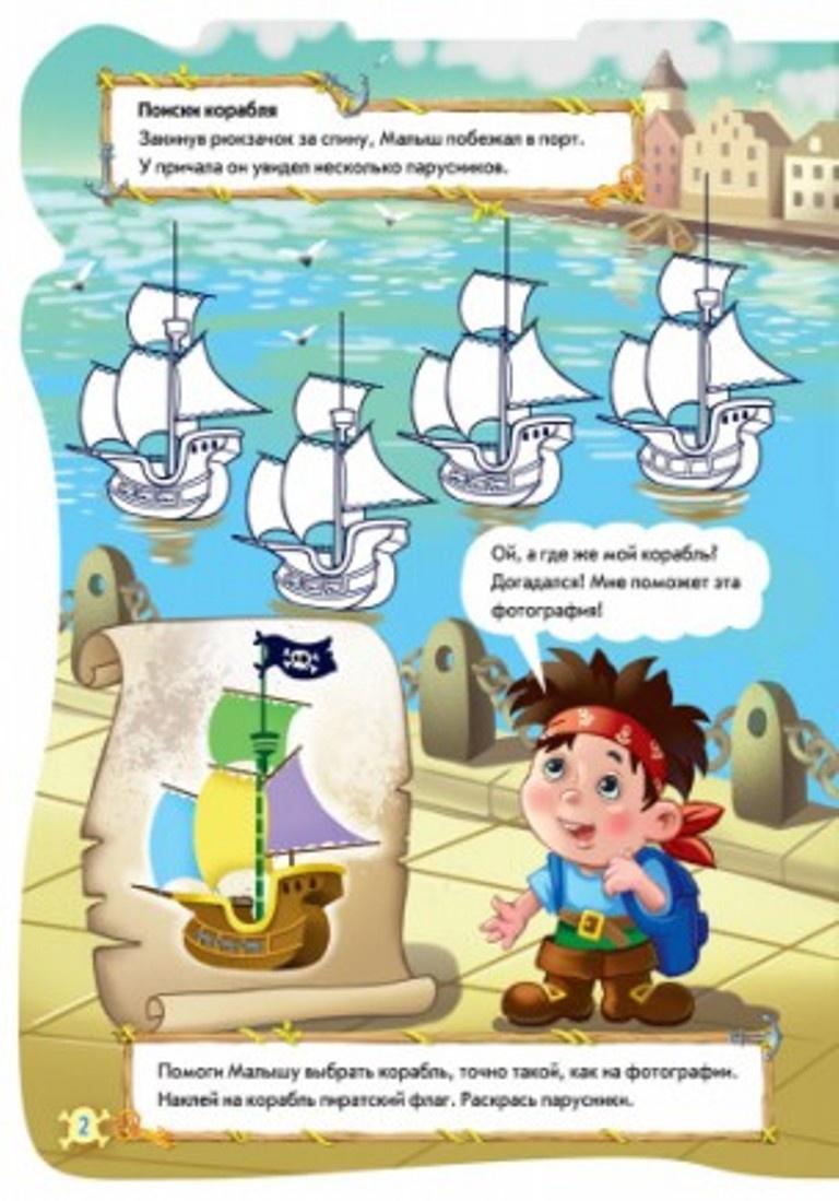 Чудесный рюкзачек Пиратский рюкзак