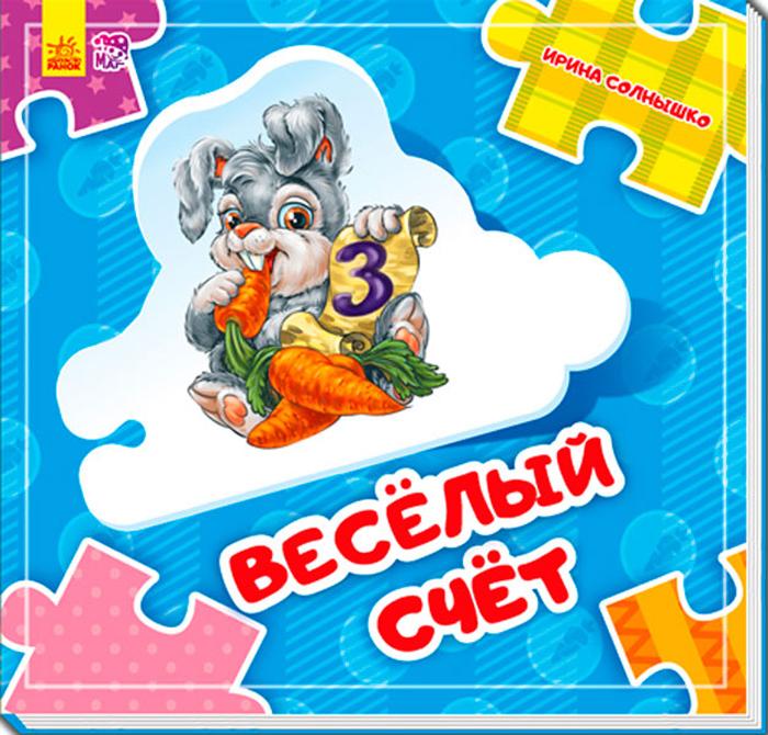 Ирина Солнышко Веселый счет ирина солнышко веселый цирк