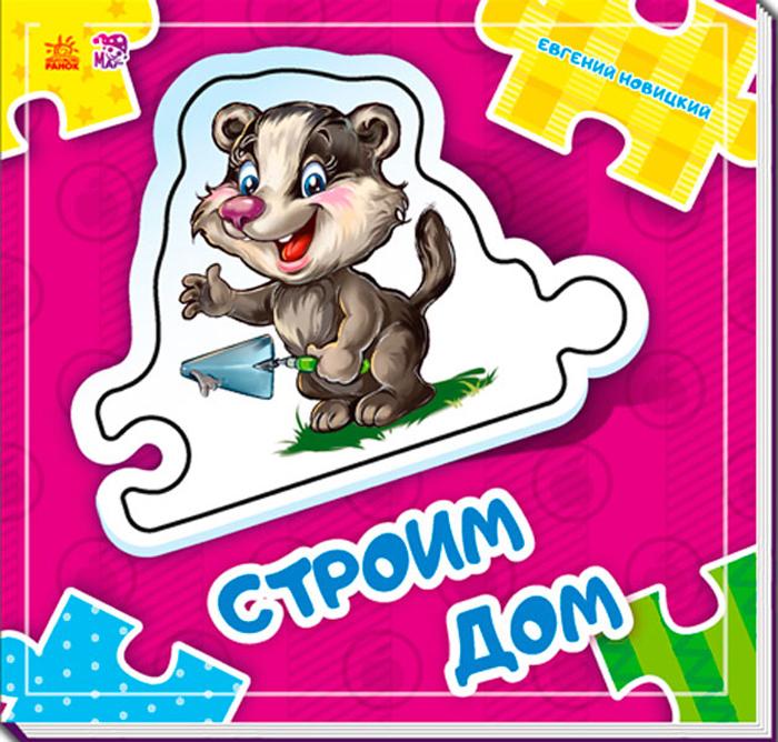 Евгений Новицкий Строим дом