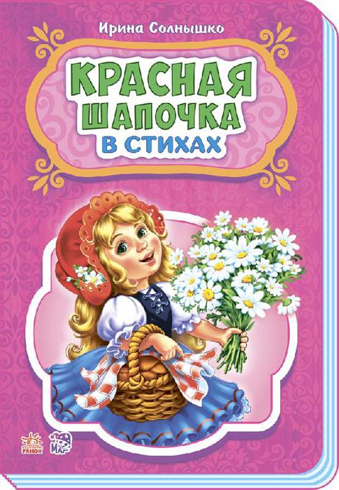 Ирина Солнышко Сказки в стихах Красная шапочка любимые сказки в стихах