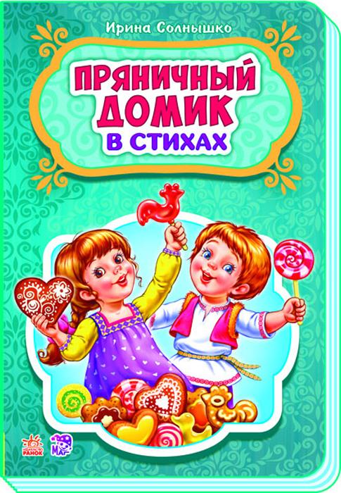 Ирина Солнышко Сказки в стихах Пряничный домик любимые сказки в стихах