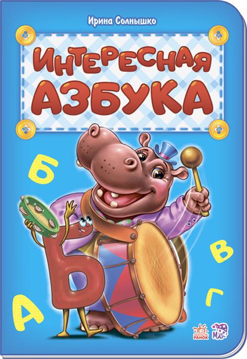 цены на Ирина Солнышко Интересная азбука  в интернет-магазинах