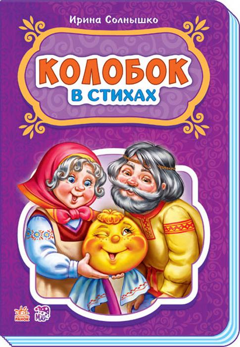 Ирина Солнышко Сказки в стихах Колобок любимые сказки в стихах
