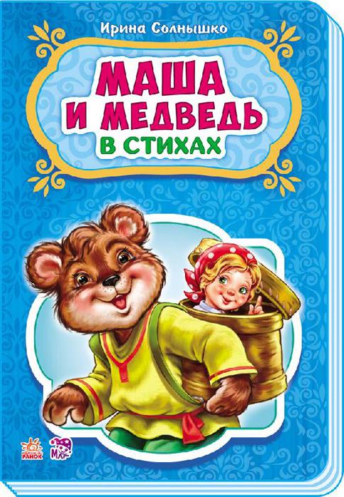 Сказки в стихах Маша и медведь любимые сказки в стихах