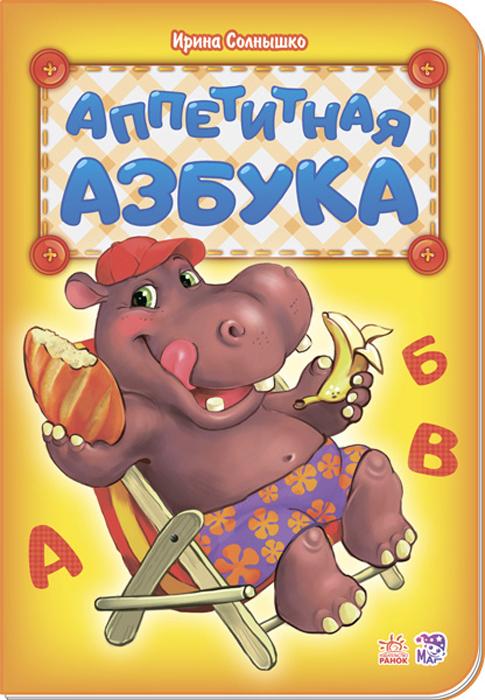 цены на Ирина Солнышко Аппетитная азбука  в интернет-магазинах