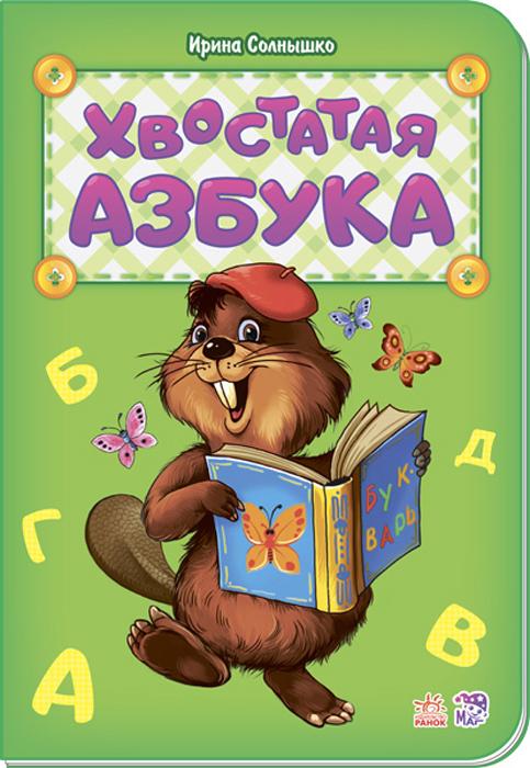 Ирина Солнышко Хвостатая азбука солнышко и хвостатая азбука