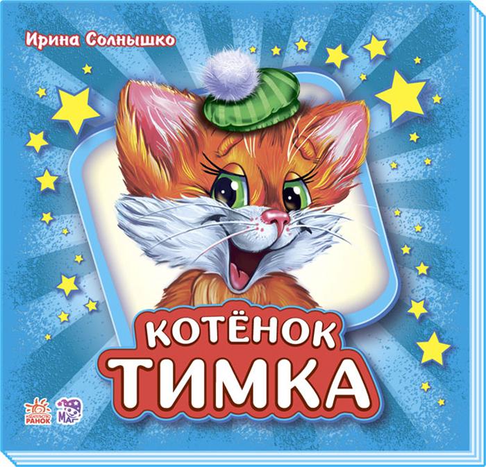 Фото - Ирина Солнышко Котенок Тимка андрей усачёв про тимку и тинку стихи для детей