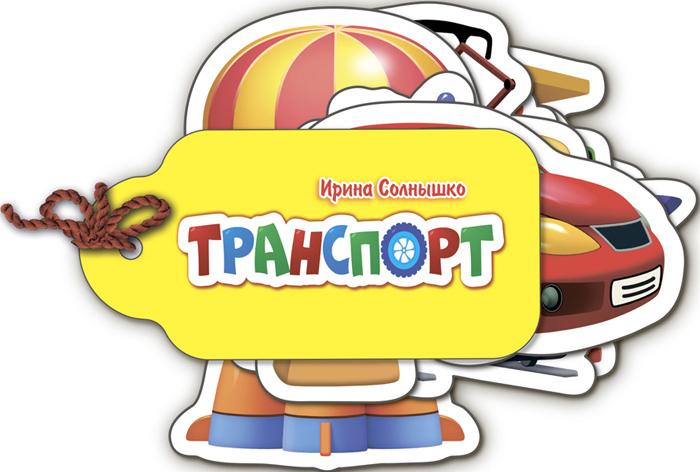 Ирина Солнышко Транспорт ирина солнышко веселый цирк
