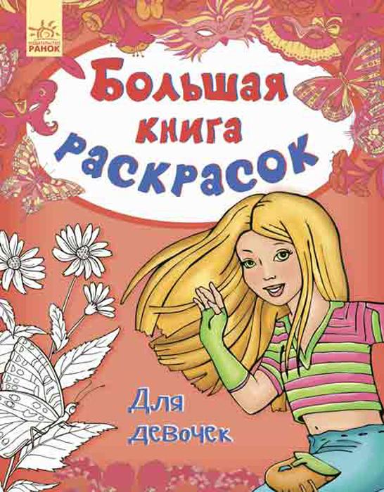 Е. Перепелица Большая книга раскрасок. Для девочек саломатина н ред большая книга раскрасок и наклеек для девочек животные 4