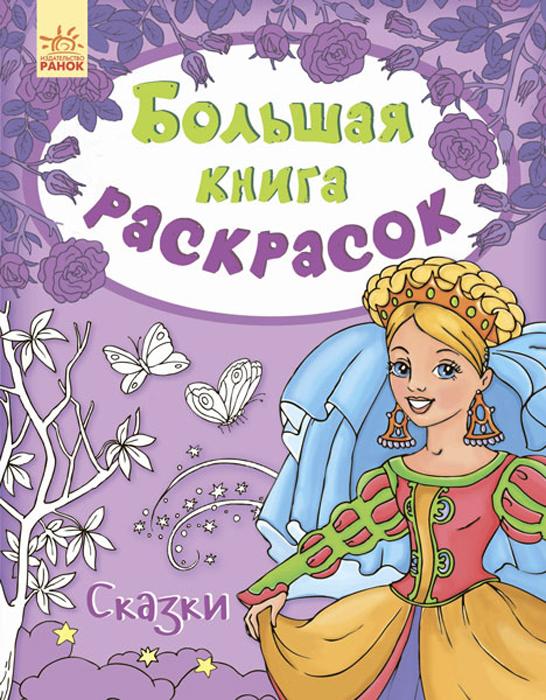 Большая книга раскрасок. Сказки саломатина н ред большая книга раскрасок и наклеек для девочек животные 4